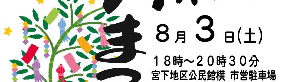 2019納涼祭チラシ-001 宮下公民館